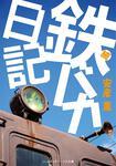 表紙:続・鉄バカ日記