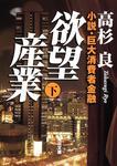 表紙:欲望産業 下 小説・巨大消費者金融