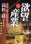 表紙:欲望産業 上 小説・巨大消費者金融