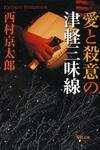 表紙:愛と殺意の津軽三味線