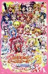 表紙:小説 プリキュアオールスターズDX3 未来にとどけ!世界をつなぐ☆虹色の花