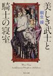 表紙:美しき武士と騎士の寝室