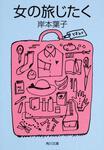 表紙:女の旅じたく