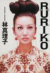表紙:RURIKO