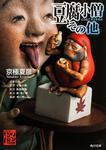 表紙:豆腐小僧その他