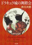 表紙:ドラキュラ城の舞踏会 百年の迷宮