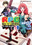 書影:RPG W(・∀・)RLD ‐ろーぷれ・わーるど‐ 1