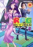 書影:RPG W(・∀・)RLD ‐ろーぷれ・わーるど‐ 2