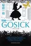表紙:GOSICKVIII上‐ゴシック・神々の黄昏‐