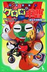 表紙:小説侵略! ケロロ軍曹 姿なき挑戦者!?