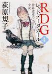 表紙:RDG4 レッドデータガール 世界遺産の少女