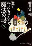 表紙:僕とおじいちゃんと魔法の塔(5)