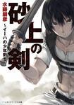 表紙:砂上の剣 イーハの少年剣士
