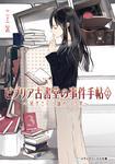 表紙:ビブリア古書堂の事件手帖2 ~栞子さんと謎めく日常~