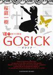 表紙:GOSICKVIII下‐ゴシック・神々の黄昏‐
