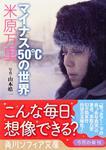 表紙:マイナス50℃の世界
