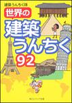 表紙:世界の建築うんちく92