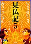 表紙:見仏記5 ゴールデンガイド篇
