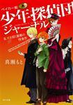 表紙:ベイカー街少年探偵団ジャーナルIII 死を招く薔薇の怪事件