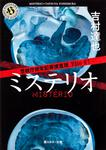 表紙:警視庁超常犯罪捜査班 File♯1 ミステリオ