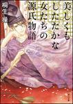 表紙:美しくもしたたかな女たちの源氏物語