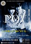 表紙:POV~呪われたフィルム~ 赤いコートの女