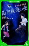 表紙:宮沢賢治童話集 銀河鉄道の夜