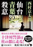 表紙:仙台青葉の殺意