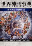 表紙:世界神話事典 創世神話と英雄伝説