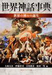 表紙:世界神話事典 世界の神々の誕生