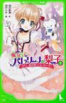 表紙:魔女っ子バレリーナ☆梨子 (1) わたし、魔法使いになっちゃった!