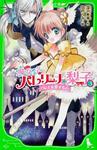 表紙:魔女っ子バレリーナ☆梨子 (3) バレエを愛する心