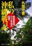 表紙:私の沖縄戦記 前田高地・六十年目の証言