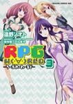 書影:RPG W(・∀・)RLD ‐ろーぷれ・わーるど‐ 3