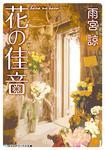 表紙:花の佳音