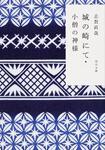 表紙:城の崎にて・小僧の神様