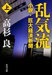 表紙:乱気流 上 小説・巨大経済新聞