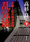 表紙:乱気流 下 小説・巨大経済新聞