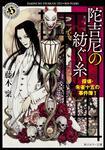 表紙:陀吉尼の紡ぐ糸 探偵・朱雀十五の事件簿1