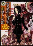 表紙:黄泉津比良坂、血祭りの館 探偵・朱雀十五の事件簿3