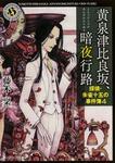 表紙:黄泉津比良坂、暗夜行路 探偵・朱雀十五の事件簿4