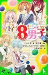 表紙:サトミちゃんちの8男子(4) ネオ里見八犬伝
