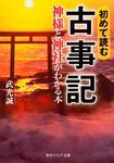 表紙:初めて読む古事記 神様と神社がわかる本