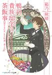 表紙:鴨川貴族邸宅の茶飯事 恋する乙女、先斗町通二条上ル