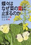 表紙:蝶々はなぜ菜の葉に止まるのか