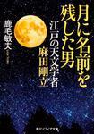 表紙:月に名前を残した男 江戸の天文学者 麻田剛立