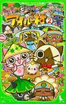 表紙:モンハン日記 ぽかぽかアイルー村(2) みんなでわいわいお宝探しニャ
