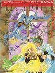 表紙:ファイアーエムブレム 聖戦の系譜 3