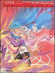 表紙:ファイアーエムブレム 聖戦の系譜 8