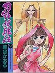 表紙:刀神妖緋伝 2